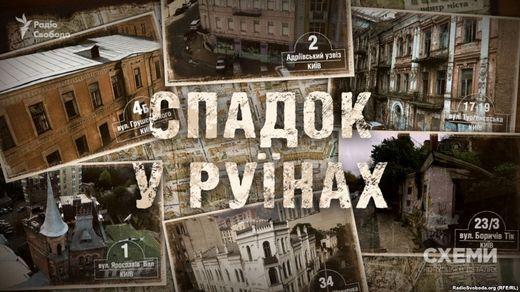 Хто і як руйнує історичні будівлі у Києві