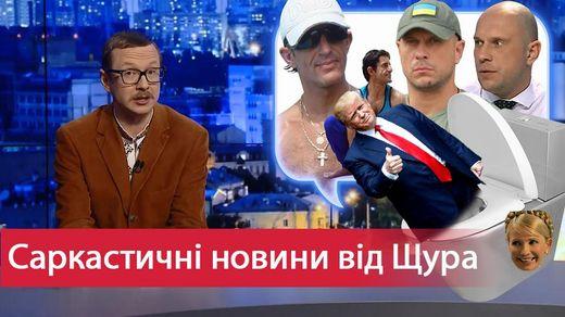 Саркастические новости от Щура: Что искала Тимошенко возле туалета и эротико-смеховые традиции