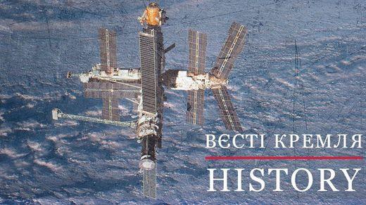 """Вєсті Кремля. History.  Підкорення космосу: як СРСР запустив станцію """"Мир"""""""