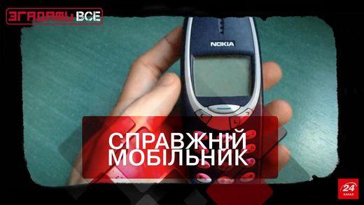 Згадати все. Як в Україні з'явилися перші мобільники