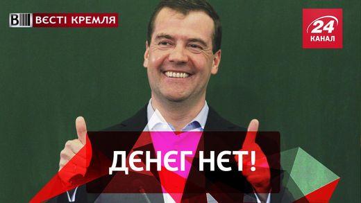 """Вєсті Кремля. Слівкі.  Чому """"дєнєг нєт"""". Російський фюрер"""