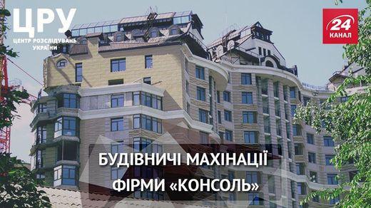 Зухвала будівельна афера з російським слідом, в яку потрапили тисячі людей