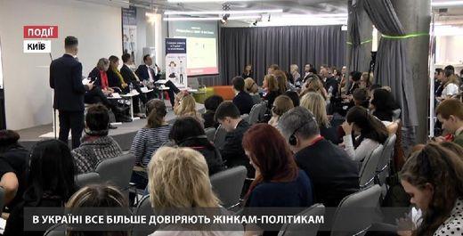 В Україні все більше довіряють жінкам-політикам