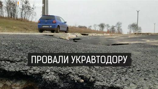 """Де і як треба шукати гроші """"Укравтодору"""", які не пішли на ремонти доріг"""
