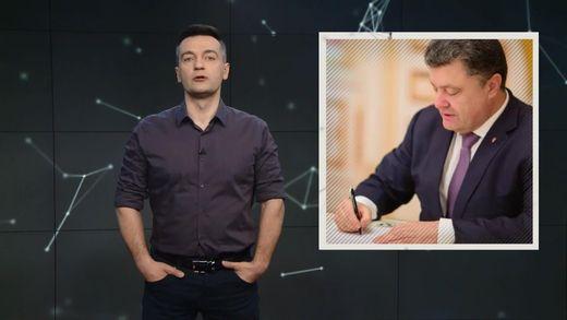 Право на правду. Як Порошенко став ще на крок ближче до Януковича