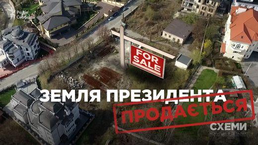 Порошенко виставив на продаж землю в Києві, отриману за допомогою незаконної оборудки
