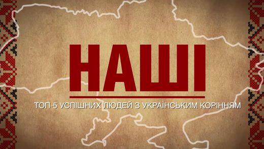 ТОП-5 успешных людей с украинскими корнями