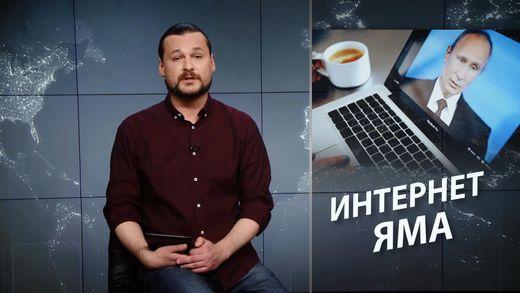 Безумный мир. Путин против интернета. Риск начала войны в Сирии и Корее