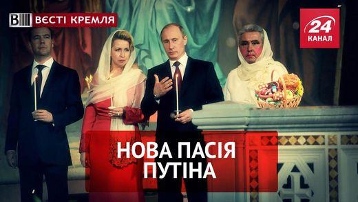 """Вєсті Кремля. Великодній содом Путіна. """"Марс наш"""""""