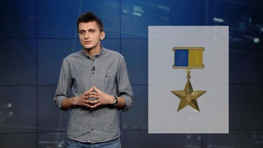 Правда войны. Кто и за что за 25 лет удостаивался звания Героя Украины
