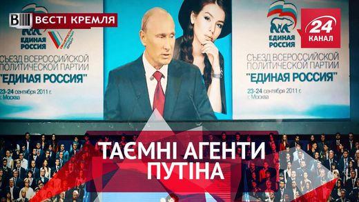 Вєсті Кремля. Шпигуни Кремля. Путін-хокеїст