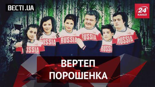 Вєсті.UA. Чортяча футболка Порошенка. Незвична перемога України на Євробаченні