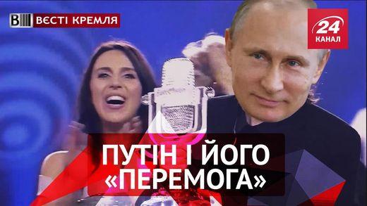 """Вєсті Кремля. Як Росія планувала перемогти на Євробаченні. """"Біла смерть"""" від Порошенка"""