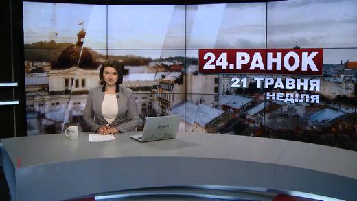 Випуск новин за 11:00: Доба у зоні АТО. День вшанування жертв політичних репресій