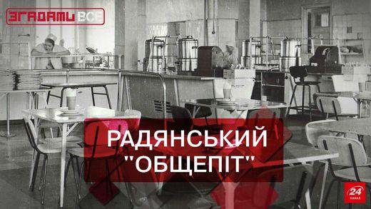 """Згадати Все. Особливості радянського """"общепіту"""""""