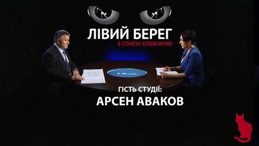 Бегства коррупционеров, убийство Шеремета, санкции – большое интервью с Аваковым