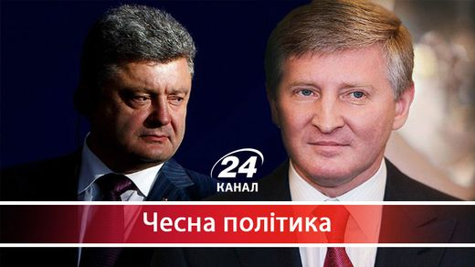 Що помирило Петра Порошенка з Рінатом Ахметовим
