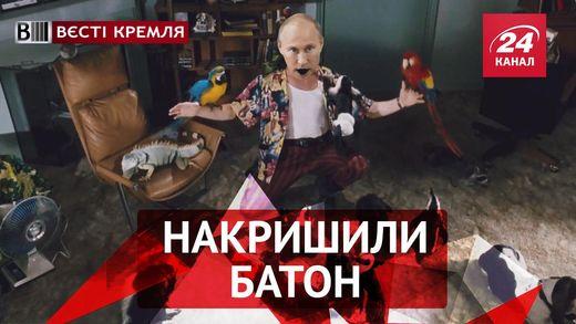 Вєсті Кремля. Конфлікт Путіна й голуба. Навальний і Медвєдєв на PornHub