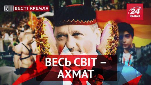 """Вєсті Кремля. Республіка під назвою """"Ахмат"""". Силіконові """"ветерани"""""""