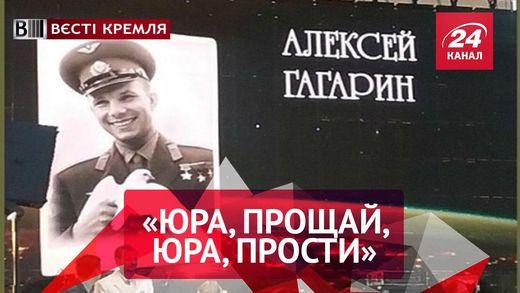 Вести Кремля. Переименование Гагарина. Импотентная оппозиция России