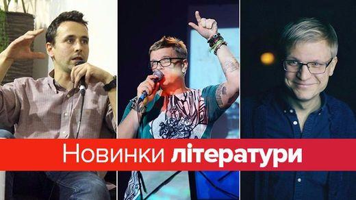 Три новинки української літератури, які варто прочитати