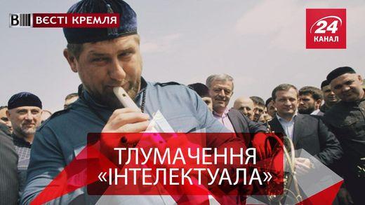 """Вєсті Кремля. """"Голубі мундири"""" Кадирова. Російське підкорення англійської мови"""