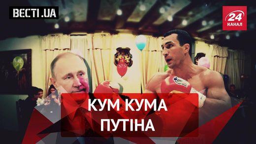 Вєсті.UA. Жир. Хто кому кум Путіна. Реакція Росії на безвіз для України