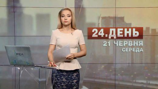 Випуск новин за 14:00: Голодування під АП. Підвищення пенсій