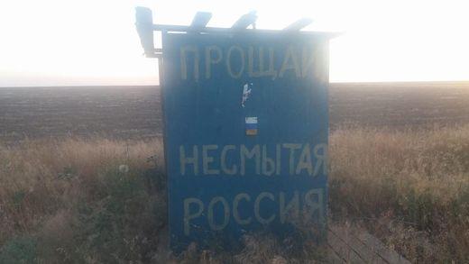 """На кордоні з окупованим Кримом з'явився напис """"Прощай, несмытая Россия"""""""