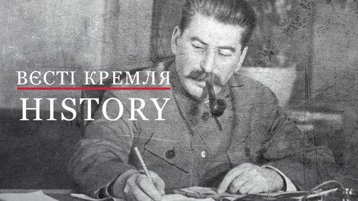 Вєсті Кремля. History. Хто позбавив Сталіна звання вождя