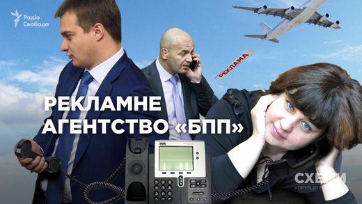 """Рекламу в """"Борисполі"""" поза конкурсом довірили фірмі, пов'язаній із БПП"""