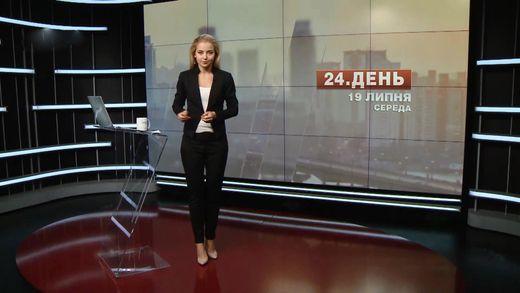 Випуск новин за 16:00: Шахрайство із біометричними паспортами. Секс-рабство у Києві