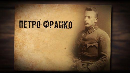 Петр Франко – первый авиатор Украины, ученый и спортсмен