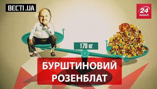 """Вєсті.UA. Жир. Бурштинова застава за Розенблата. """"Патріотизм"""" Добкіна"""