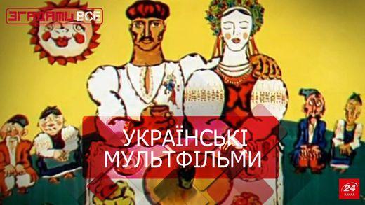 Вспомнить все. История украинской анимации. Часть 2