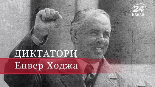"""Энвер Ходжа – """"албанский мясник"""" и последователь Сталина"""