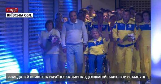 99 медалей привезла українська збірна з Дефлімпійських ігор у Самсуні