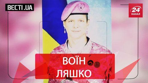 Вєсті.UA. Війни Ляшка. Скільки українців відправились у РФ з початку року