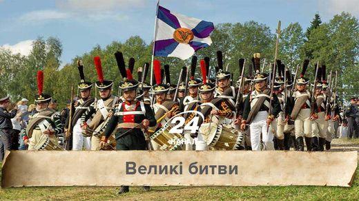 Великі битви. Бій під Бородіно – найкривавіше протистояння 19 століття