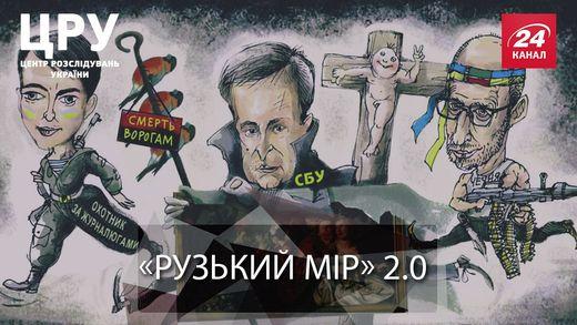 """Реванш """"рузького міру"""": хто і якими методами розганяє нову хвилю українофобії в країні"""