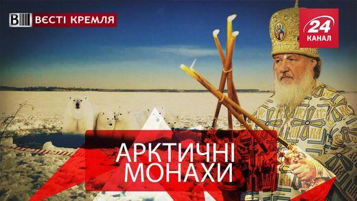Вєсті Кремля. Нові прихожани РПЦ. Путін на рублях