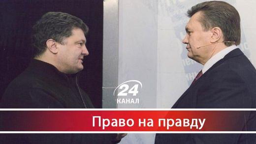Як вкрадені мільйони Януковича опинилися у друзів Порошенка