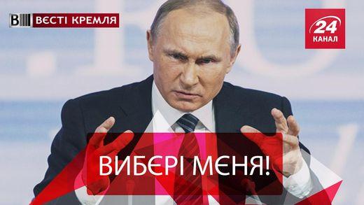 """Вести Кремля. Путина в каждый дом. """"Жги меня"""" сожгла свой рейтинг"""
