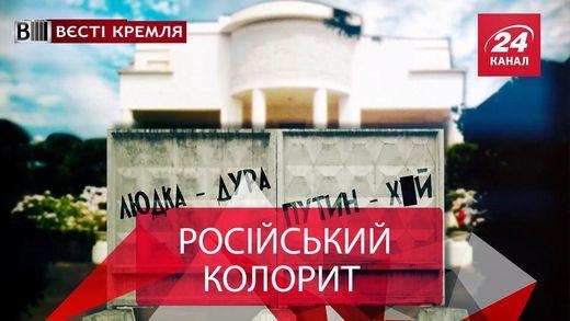 Вести Кремля. Сливки. Жизнь первой леди России. Голливуд против Путина