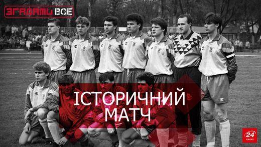 Вспомнить все. Первый матч сборной Украины