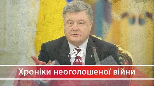 """""""Перемир'я"""" на Донбасі: який курс обрала Україна"""