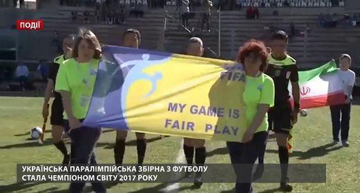 Українська паралімпійська збірна з футболу стала чемпіоном світу 2017 року