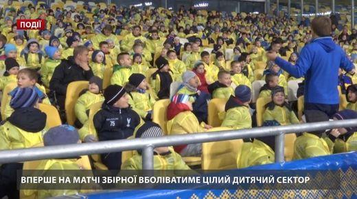 Впервые на матче сборной Украины болели дети