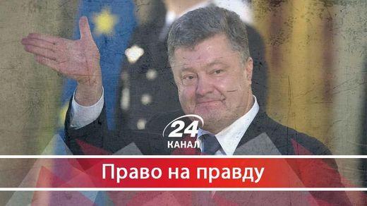 """Як Порошенко пообіцяв відрубати руки самому собі: """"братній"""" тендер на 150 мільйонів гривень"""