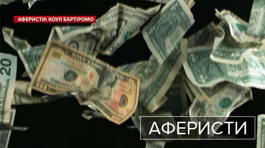 Аферисти. Коул Бартіромо – школяр, який заробив мільйон доларів на фінансових пірамідах
